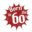 Born in the 60's stamp — Stock Vector