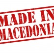 Made in Macedonia stamp — Stock Vector #33334153