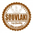 Stock Vector: Souvlaki stamp