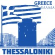 Thessaloniki, Greece poster — Stock Vector