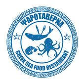 Yunan deniz Gıda Restoran damgası — Stok Vektör