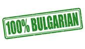 100 percent bulgarian stamp — Vetorial Stock