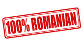 100 percent romanian stamp — Stock Vector