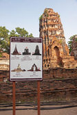 Information board in the ruins of Wat Mahathat — Стоковое фото