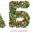 Christmas tree decoration - cyrillic alphabet — Stockfoto