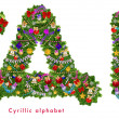 Christmas tree decoration - cyrillic alphabet — Stock Photo
