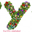 Christmas tree decoration - cyrillic alphabet — ストック写真