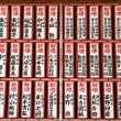 Books Scrolls - Toji Temple, Kyoto, Japan — ストック写真
