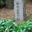 Stone Sign - East Palace Gardens, Tokyo, Japan — Photo