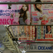 Advertisments in Train - Tokyo City, Japan — Foto Stock