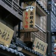 Shop Signs - Asakusa, Tokyo City, Japan - Stock Photo