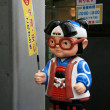 Cartoon Mascot - Ginza District,Tokyo, Japan — Stock Photo