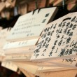 Wooden Message - Prayer Boards - Meiji Shrine, Tokyo, Japan — Foto de Stock