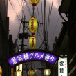 Japanese Lanterns - Nagasaki City, Japan — Stockfoto
