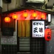 Japanese Traditeonal Restaurant - Nagasaki City, Japan — Stock Photo
