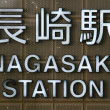 Station Sign - Nagasaki City, Japan — Foto Stock