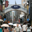 Busy Shopping Street - Nagasaki City, Japan — Stock Photo #12469939