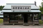 Traditional Ryokan, Historical Village of Hokkaido, Japan — Stock Photo