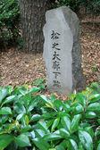Sinal de pedra - japão de jardins, tokyo, palácio oriental — Foto Stock