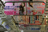 Advertisments in Train - Tokyo City, Japan — Stock Photo