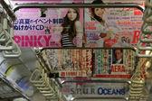 Publicités en train - la ville de tokyo, japon — Photo