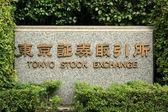Stock Exchange, Tokyo, Japan — Stock Photo