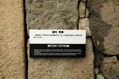 Stone Coffins Sign - Himeji Castle, Japan — Stock Photo