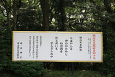 Registrera - meiji shrine, tokyo, japan — Stockfoto