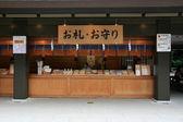 Meiji Shrine, Tokyo, Japan — Stock Photo