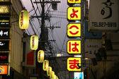 Japanese Lanterns - Nagasaki City, Japan — Zdjęcie stockowe