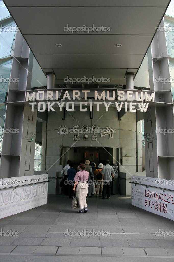 Художественный музей Мори