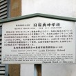 Sign - Oura Church, Nagasaki, Japan — 图库照片