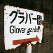 Glover Garden Sign - Nagasaki City, Japan — Zdjęcie stockowe