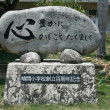 Rock Sign - Iriomote Jima Island, Okinawa, Japan - Stock Photo