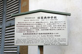 Registrera - oura kyrka, nagasaki, japan — Stockfoto