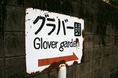 格洛弗花园标志-长崎市、 日本 — 图库照片