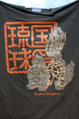 Koszulka - miasta naha, okinawa, japonia — Zdjęcie stockowe