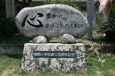 Signo de roca - jima iriomote island, okinawa, japón — Foto de Stock
