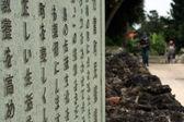 Escritura japonesa - taketomi island, okinawa, japón — Foto de Stock