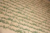 арабское письмо, африка — Стоковое фото