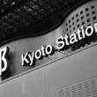 Stock Photo: Kyoto Station, Kyoto, Japan