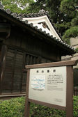 Guardhouse - East Palace Gardens, Tokyo, Japan — Stock Photo