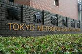 Tokyo Metropolitan Art Museum - Ueno Park,Tokyo, Japan — Stock Photo