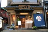 Restaurant - asakusa, stad tokio, japan — Stockfoto