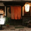 Japanese Traditeonal Restaurant - Nagasaki City, Japan — Stock Photo #12871916
