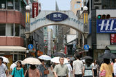 Busy Shopping Street - Nagasaki City, Japan — Stock Photo