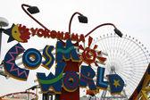 Cosmo World - Yokohama, Japan — Stock Photo