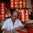 Stock Photo: Cholon, Ho Chi Minh