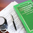 Russian civil code book and blank form of a contract — Stock Photo #14523775
