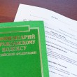 Russian civil code book and blank form of a contract — Stock Photo #14523799